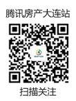 腾讯房产大连站微信