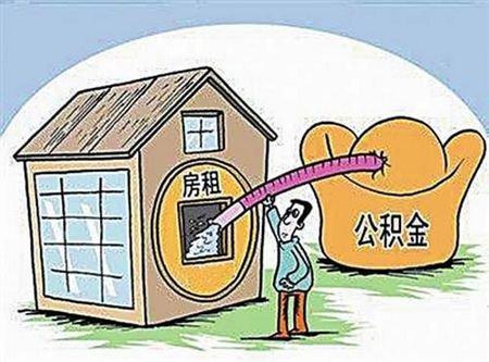 住房公积金没那么简单!(图)