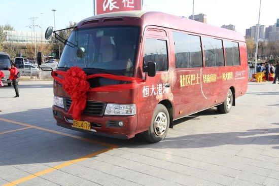 恒大港湾华南外展暨社区巴士启动仪式盛大开放