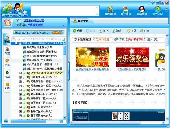 腾讯QQ游戏(链接:qqyouxi.com)大厅截图