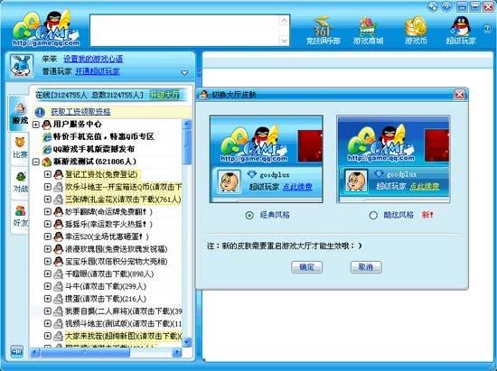 腾讯QQ游戏(链接:qqyouxi.com)截图