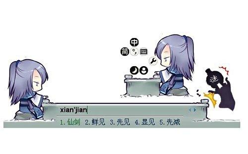 QQ拼音输入法 4.5(2004) 正式版 (QQPY,QQPi