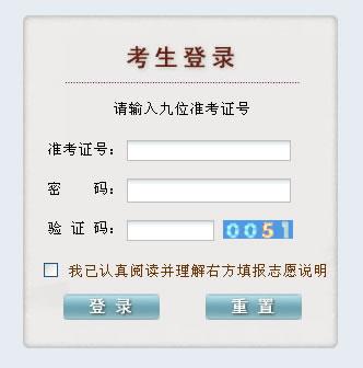 贵州2009年高考成绩查询开始 用准考证登陆