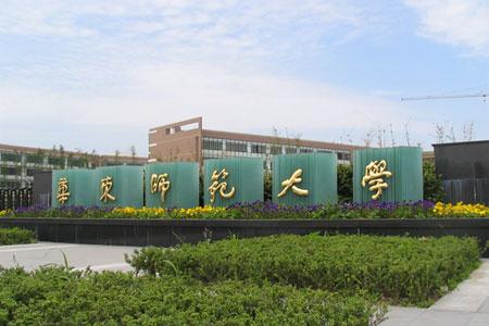 华东师范大学校园风景(组图)图片