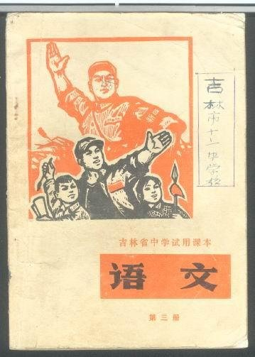 文革期间的中学课本封面