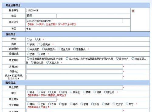 黑龙江省2010年公务员考试考生报名操作流程