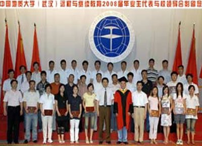 中国地质大学远程与继续教育学院
