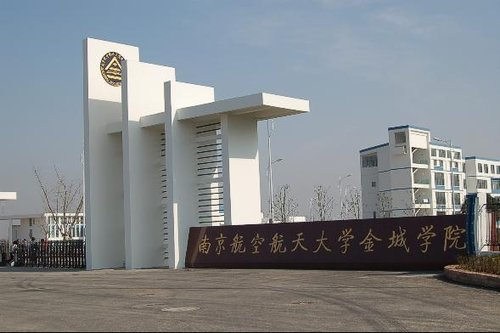 南京航空航天大学金城学院简介