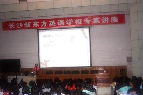 长沙新东方英语学校讲座-新东方教育科技集团简介