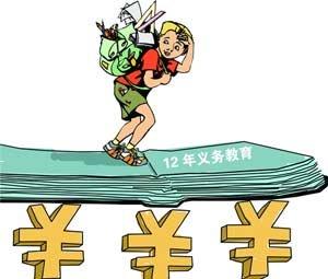 十二年义务教育差钱不差钱?_2009教育争议话
