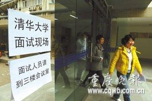 清华禁止考生试后谈考题 接受采访算作弊
