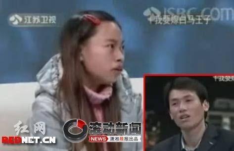 凤姐征婚续:找到清华男友 对他很有感觉