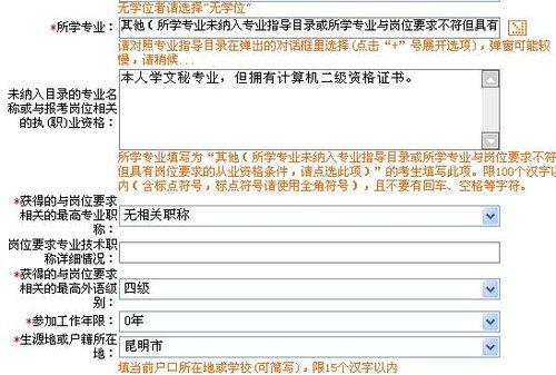 云南省公务员考试网络报名流程图示