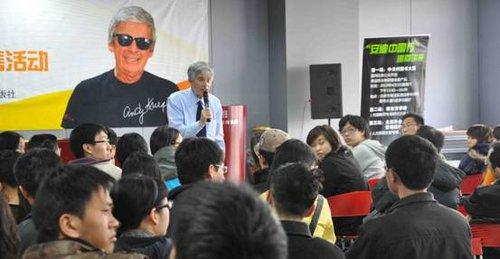 """《英语口音纠正课程》全国首发仪式及作者""""安迪中国行""""讲座、签售成功举行"""