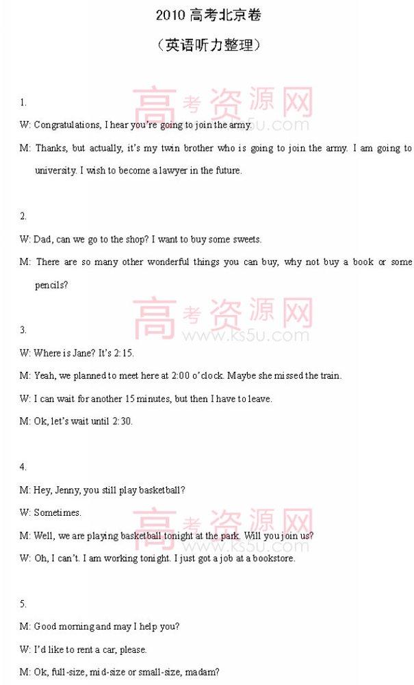 2010年高校招生统一考试英语听力(北京卷)