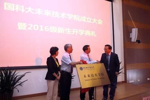 """中国科学院大学成立""""未来技术学院""""谋求""""弯道超车"""""""