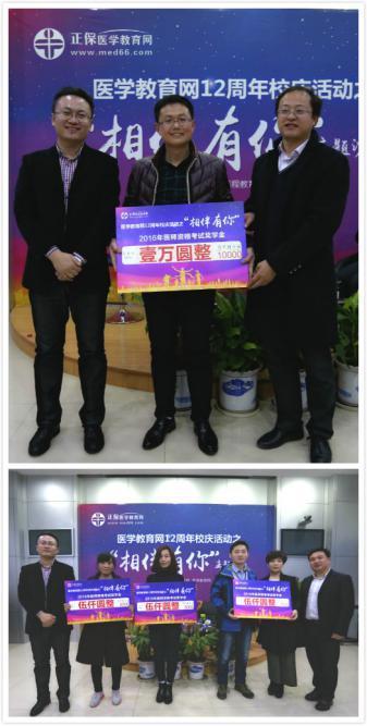"""正保医学教育网12周年 感恩""""相伴有你"""""""