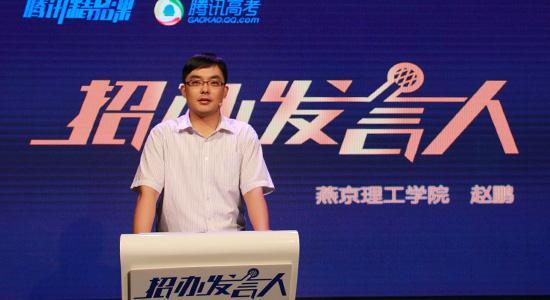 燕京理工学院:设拥有39个学士学位 专业特点清楚