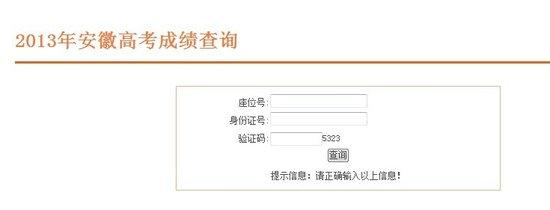 2013年安徽高考成绩查询开始