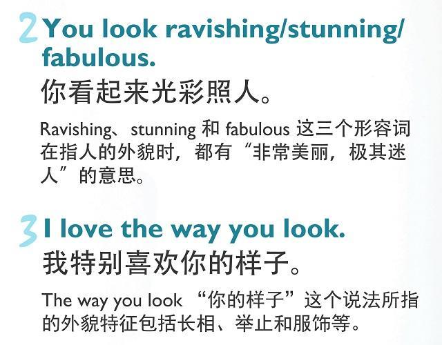 真诚的赞美可以温暖人心 五种称赞他人外表的英语表达