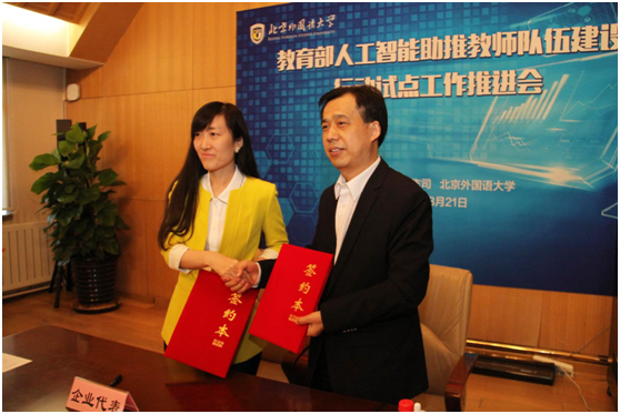 北京外国语大学与腾讯云签署合作协议 以人工智能技术助推教师队伍建设