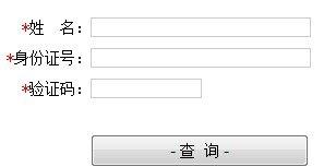 2013年桂林理工大学高考录取查询系统