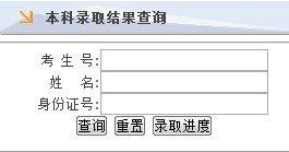 2013年北京交通大学高考录取查询系统