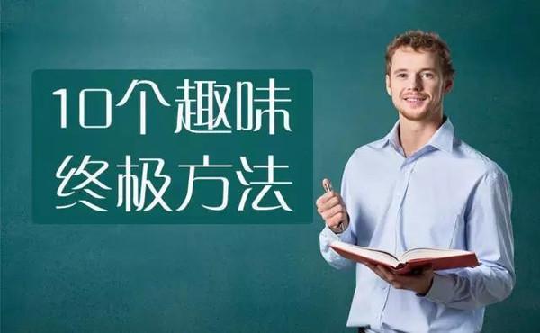 10个兴趣学英语的终极办法