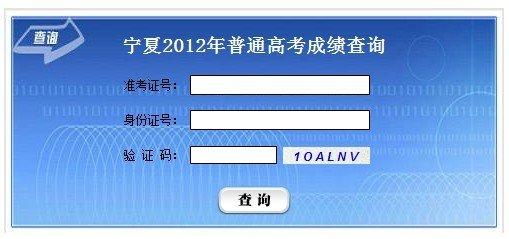 宁夏高考成绩6月20日揭晓 录取分五个批次