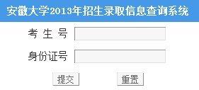 2013年安徽大学高考录取查询系统