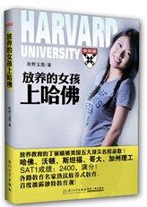 《放养的女孩上哈佛》发现中国教育另外一面