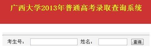 2013年广西大学高考录取查询系统