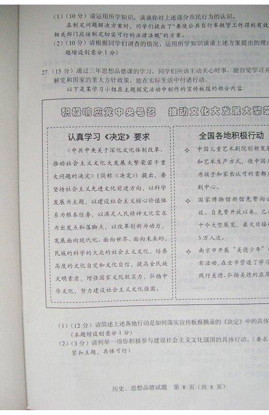 2012年江苏南京中考思想品德试题