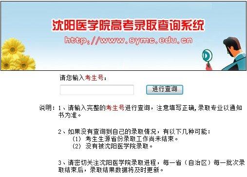2013年辽宁沈阳医学院高考录取查询系统
