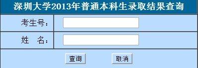 2013年深圳大学高考录取查询系统