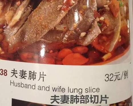 """笑Cry!中国餐馆里那些啼笑皆非的""""神翻译"""""""