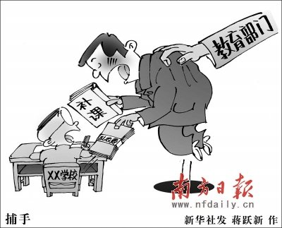 广东省教育厅上线民声热线 直面回应热点问题