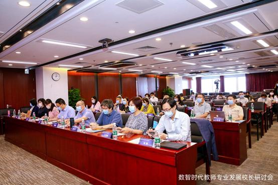 数智时代教师专业发展校长研讨会暨未来学校研究院与北京果果乐学