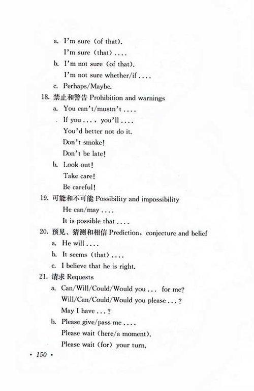 2010年成考高起点英语考试大纲