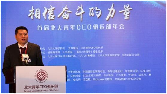 北大青年CEO俱乐部首届年会在京召开