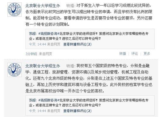 北京联合大学三个大类招生 成立教学共同体