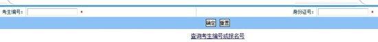 北京理工大学2013年考研成绩开通查询