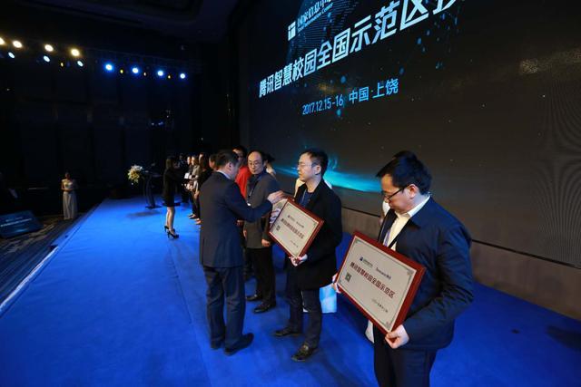 """第二届中国""""互联网+教育""""峰会召开 推动教育智慧创新"""