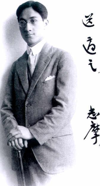 徐志摩现代诗人 散文家