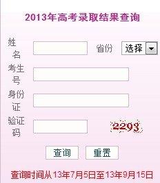 2013年湖南工业大学高考录取查询系统