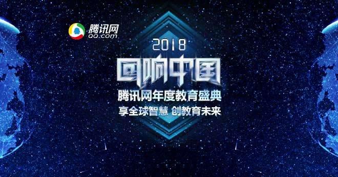 """2018""""回响中国""""腾讯网教育年度盛典举行"""