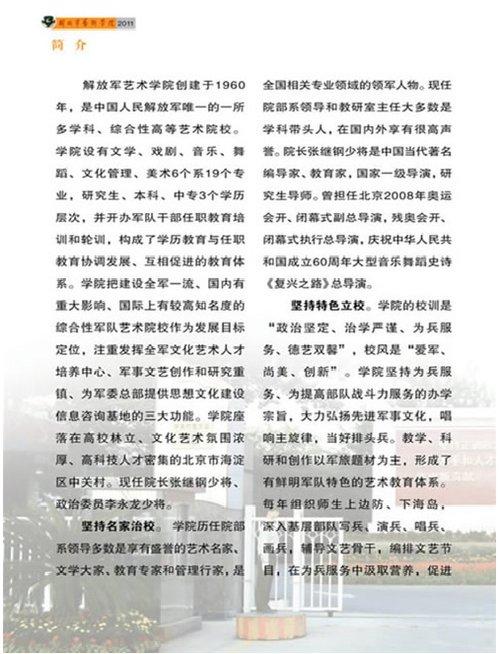 解放军艺术学院2011年艺术类招生简章
