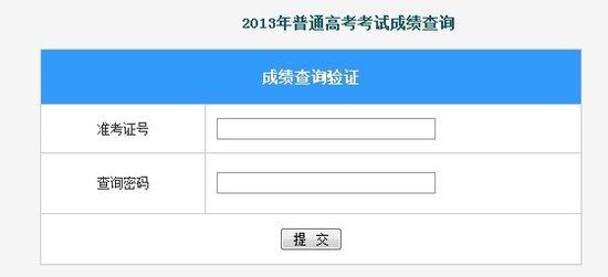 2013年广西省高考成绩查询开始