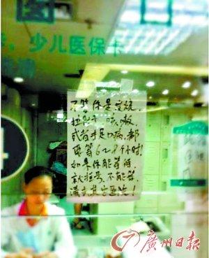 深圳儿童医院挂号室当事人被扣薪