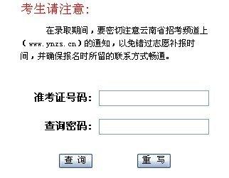 云南2010年普通高校招生考试成绩查询开始